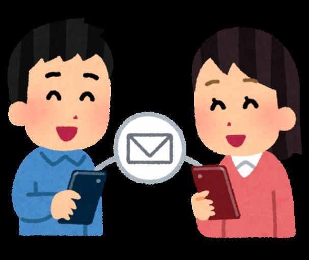 メールをするカップルのイラスト