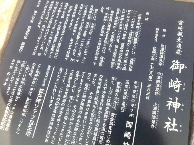 御崎神社の石碑