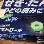 ビタミンC大量摂取で風邪が治るか検証!止まらないせきの治し方