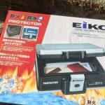 コスパ抜群のおすすめ耐火防水金庫「エーコー2013」!鍵付きで安心