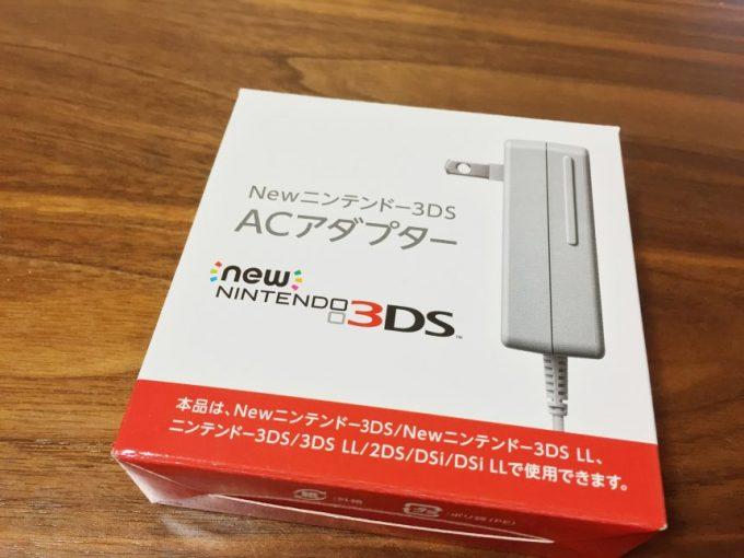 ニンテンドー3DSの充電器WAP-002