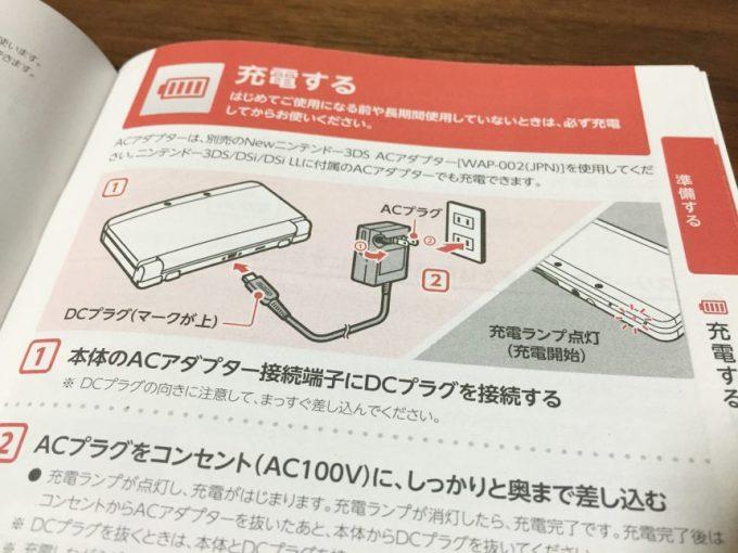 3DS LLの説明書