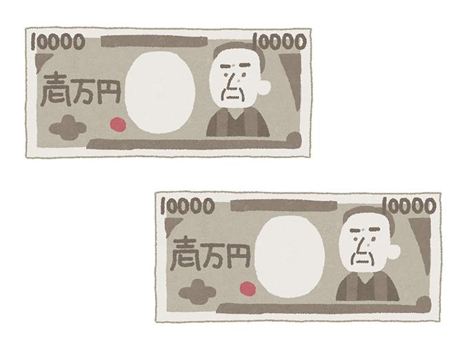 1万円が2枚並んだイラスト