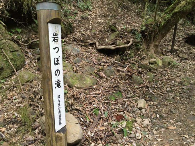 岩つぼの滝の看板