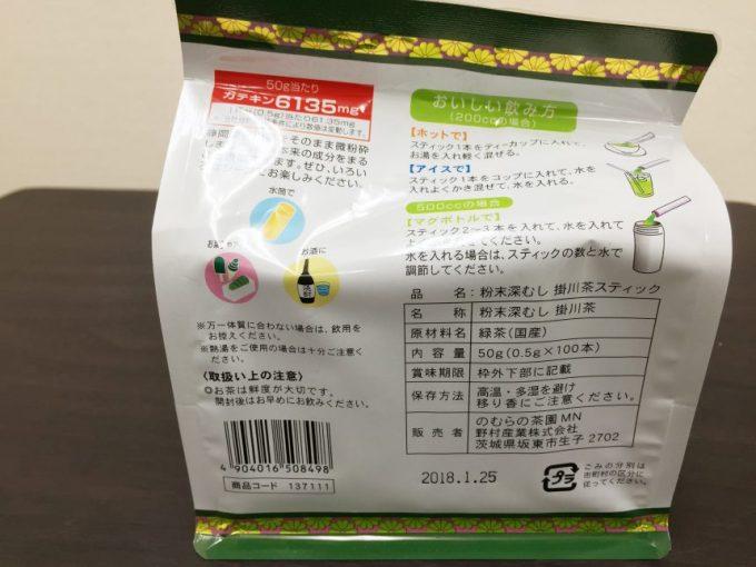 粉末深むし掛川茶の商品説明ラベル