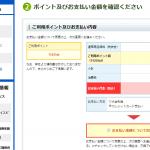 ニンテンドー「3DS LL」新品を約4千円と激安で購入!NTT西日本限定