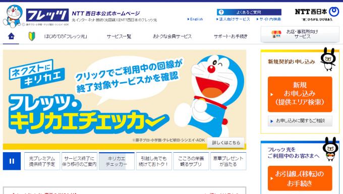 NTT西日本ウェブサイトのキャプチャ