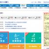 【住信SBI銀行】ドル転の手順と約定為替レート履歴の確認方法!