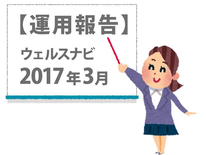 2017年3月の運用報告とかかれたホワイトボードを差す女性のイラスト