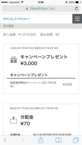積立開始キャンペーンで3000円が入金された画面
