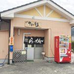 無鉄砲系「無化調」濃厚とんこつラーメンが宮崎で食べられる!日南市