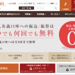 大和ネクスト銀行の振込手数料は3回まで無料!自分宛は何度でも無料