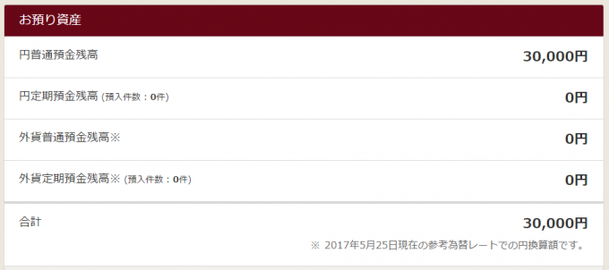大和ネクスト銀行に三万円入っている残高のキャプチャ
