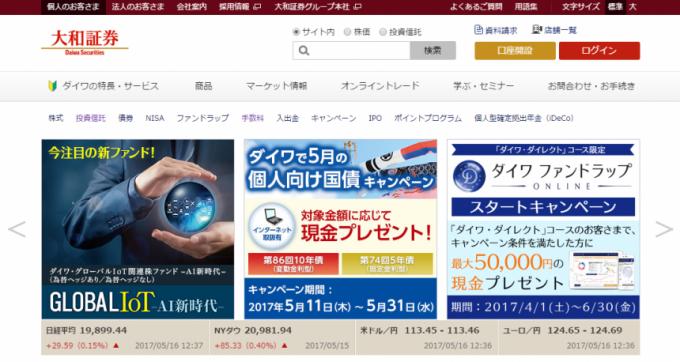 大和証券ホームページトップ