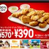 マックナゲットに2種類の新ソース!15ピースが390円キャンペーン