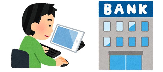 ネットバンクの口座を開設しようとパソコンを操作する男性のイラストと銀行のイラスト