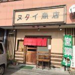 宮崎市のヌタイ商店、こってり正油ラーメンは本格的な呼び戻し製法!
