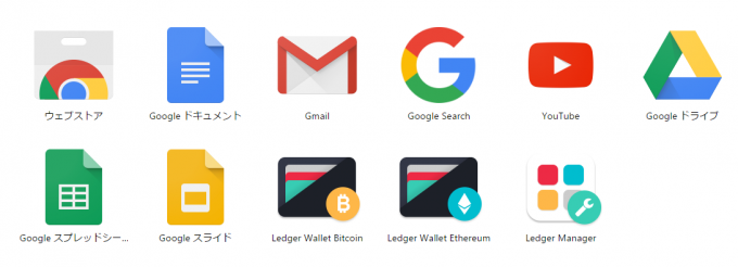 googleアプリに並ぶLedger App