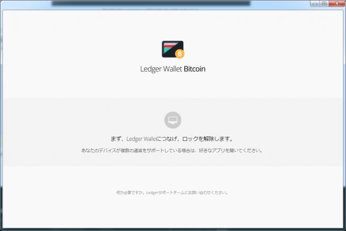 ledger wallet bitcoinの起動前の画面