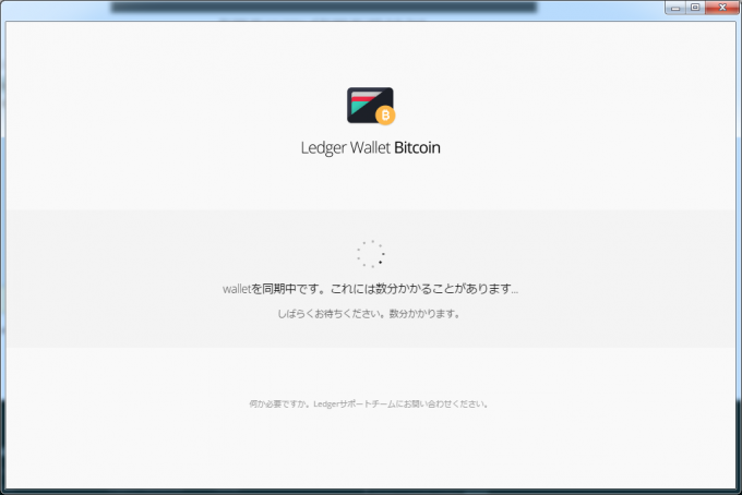 ledger wallet bitcoinの起動中の画面