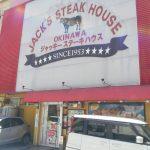 【沖縄記2】観光必食のお店、那覇市のジャッキーステーキハウス!