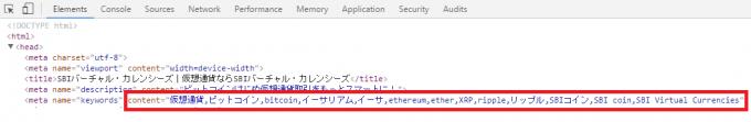 HTMLソースを表示した状態