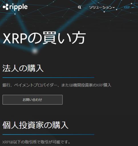 個人投資家がXRPを購入できる取引所
