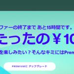 「Spotify」3カ月100円、今日で最後!支払い方法豊富、学割50%オフ