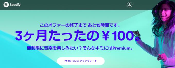 spotify3カ月100円キャンペーン
