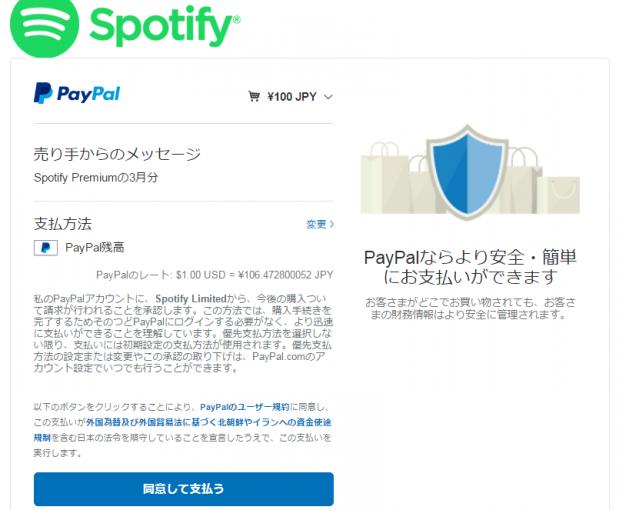 spotifyをpaypalで支払う事に同意する、の確認画面