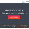 GMOも「Z.comコイン」で仮想通貨取引業へ参入!大手企業続々参加