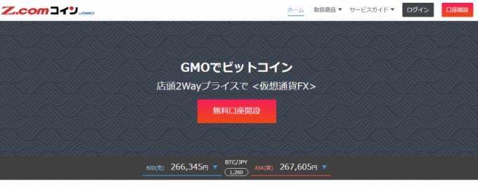 GMO運営、z.comコインのトップページ