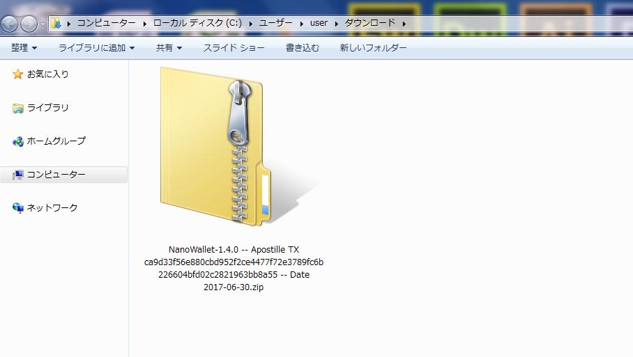 ダウンロードしたnano walletのzipファイル