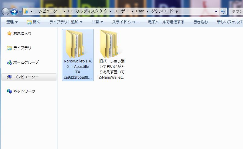 旧ファイルと新ファイルを並列で置いた状態