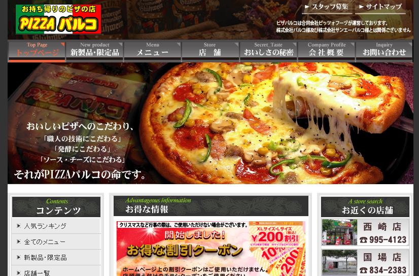 ピザパルコホームページの画像