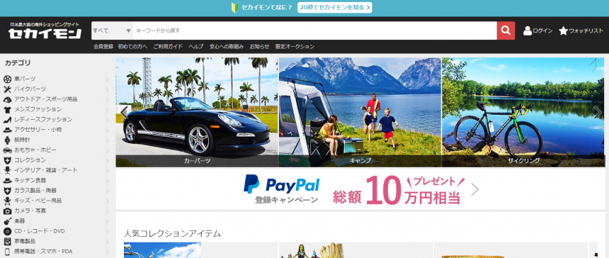 ebay公式サイト「セカイモン」のトップページ