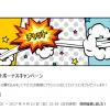 bitFlyerはログインでビットコイン500Satoshi貰える!サトシとは?