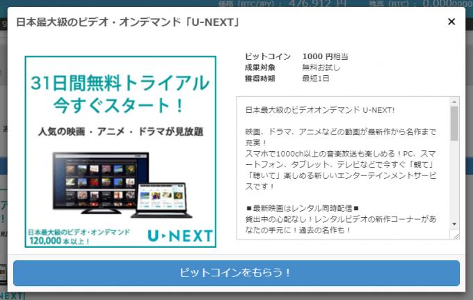 ビットコインがもらえるサービス「U-NEXT」