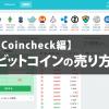【Coincheck編】3分でわかるビットコイン・アルトコインの売り方