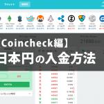 【Coincheck編】1分でわかる日本円入金方法!銀行振込が一番楽で無料