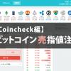 【Coincheck編】3分でわかるビットコインを指値で売る方法!板で売買