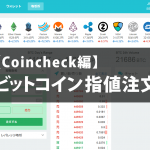 【Coincheck編】3分でわかるビットコインを指値で買う方法!板で売買