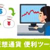 仮想通貨トータル資産管理アプリ・ポロ円換算・CC手数料可視化ツール