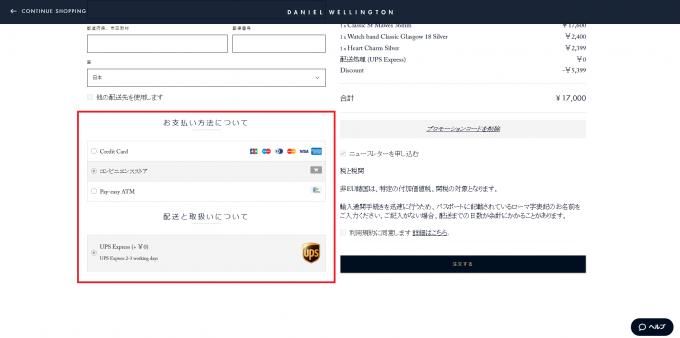 支払い方法と配送方法の選択画面