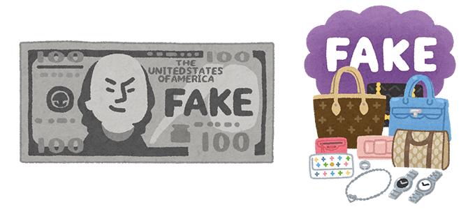 偽札とフェイクブランド商品のイラスト