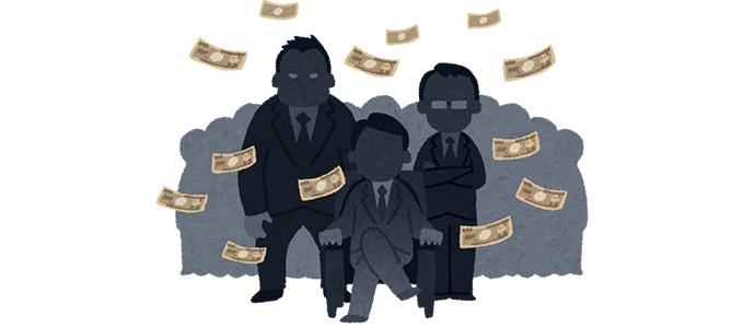 闇の組織にお金が舞っているイラスト