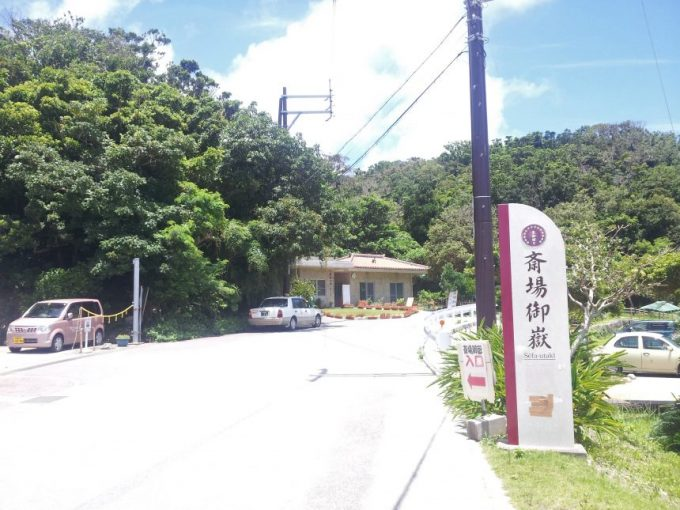 斎場御嶽の入り口