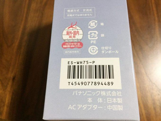 光エステ(ES-WH75)の箱(側面)