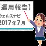 【運用実績6か月目】7月 ウェルスナビ!円高でも絶好調の7月結果