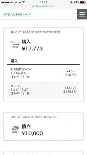 2017年7月に追加購入された分